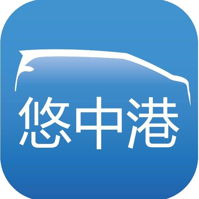 goLuxu悠中港跨境車手機APP