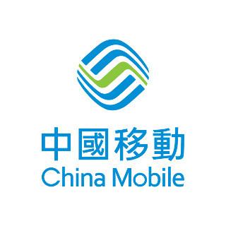 中國移動香港公司