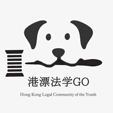 港漂法學GO