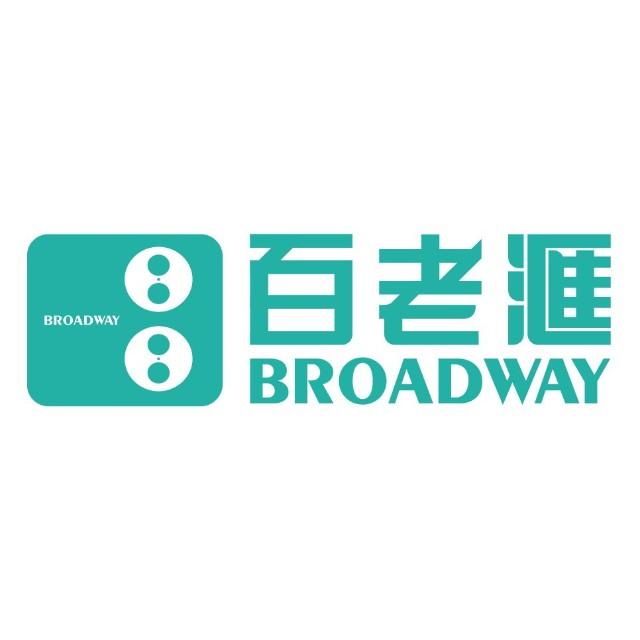 百老滙香港