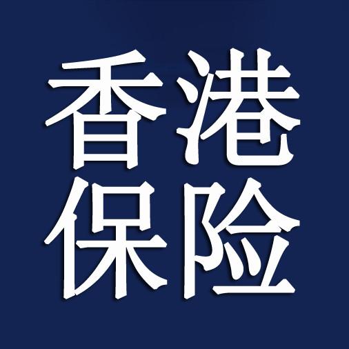 香港保險及海外投資