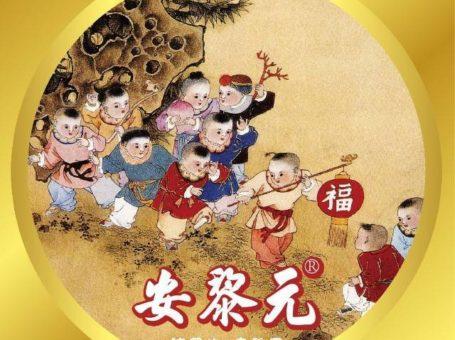 香港安黎元孕嬰童