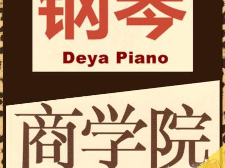 香港德雅國際鋼琴