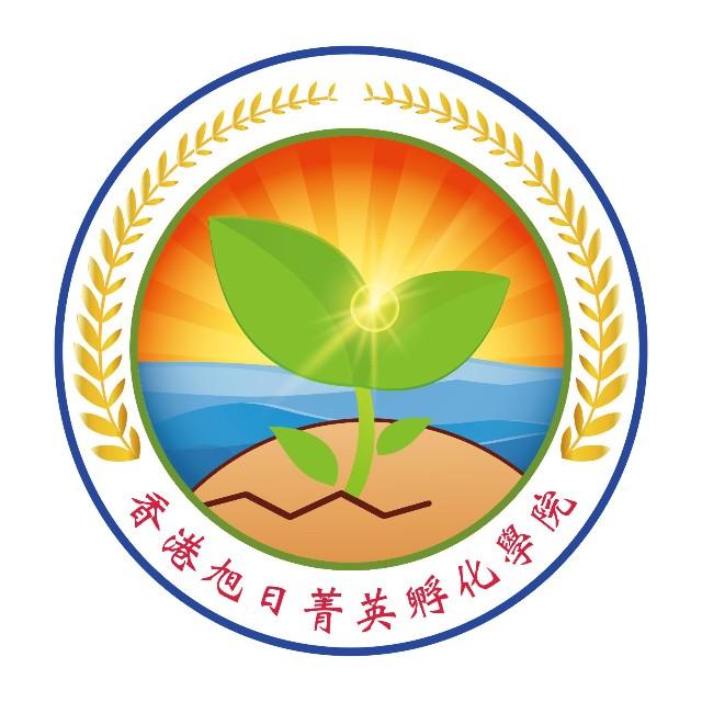 香港旭日菁英孵化基地