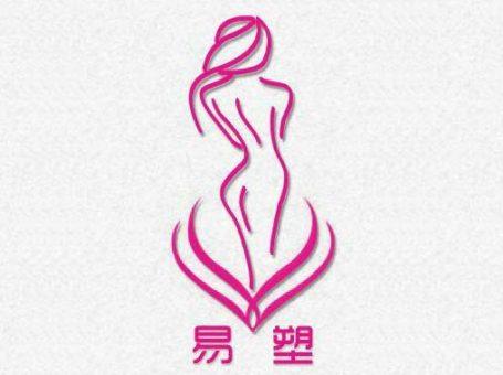 香港易塑美體