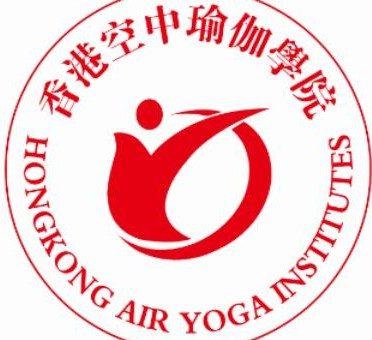 香港空中瑜伽研究中心