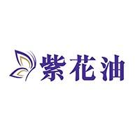 香港紫花油