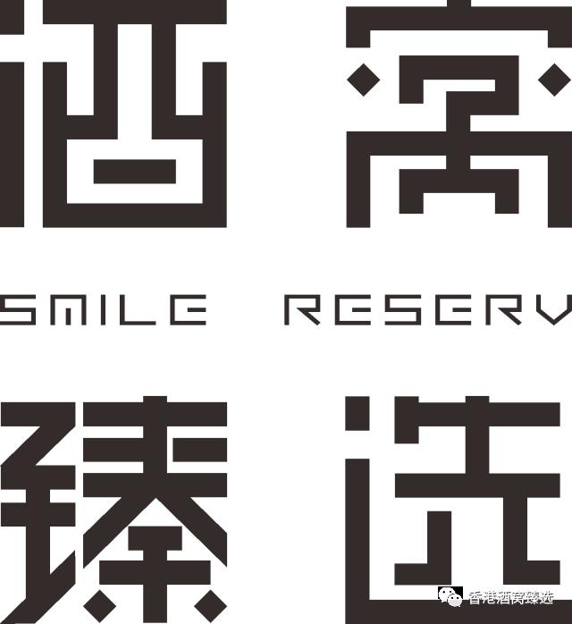 香港酒窩臻選