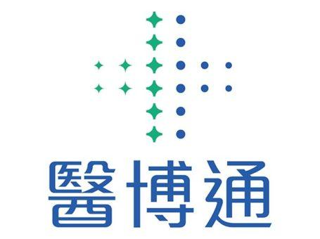 香港醫博通