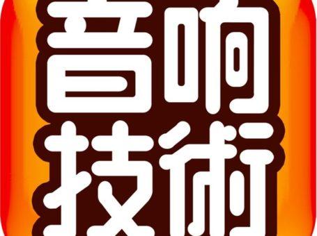 香港音響技術