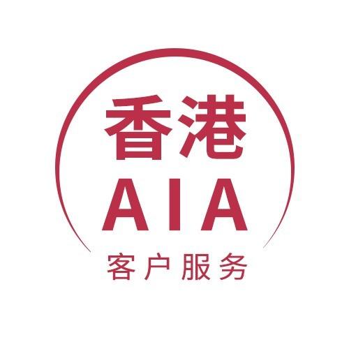 香港AIA客戶服務