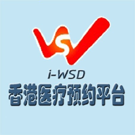 iWSD香港預約平台